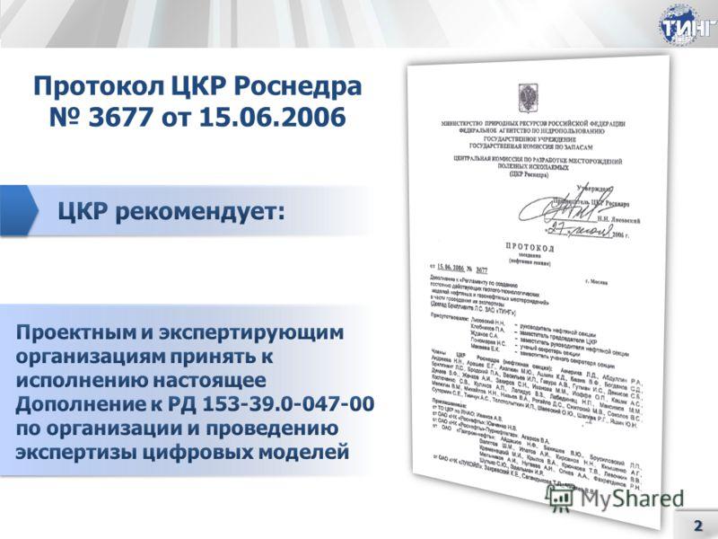 Протокол ЦКР Роснедра 3677 от 15.06.2006 2