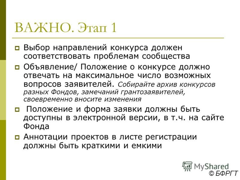 © БФРГТ Лист регистрации