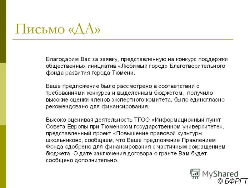 © БФРГТ Письмо «НЕТ»