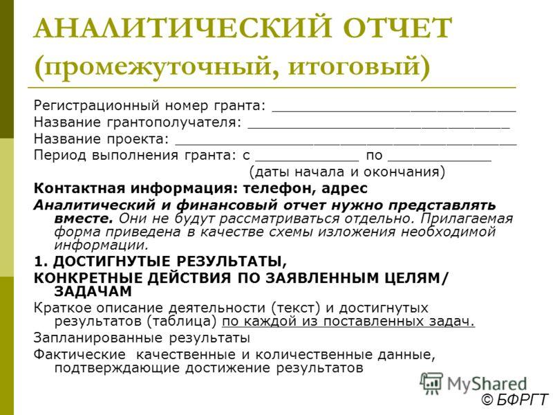 © БФРГТ СОГЛАШЕНИЕ о проведении мониторинга проекта Мы, ниже подписавшиеся, ________заключили настоящее соглашение о проведении взаимного мониторинга проектов, выполняемых НКО при поддержке Благотворительного фонда развития города Тюмени Оценка прово