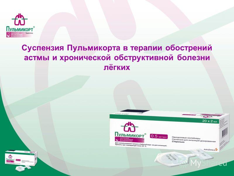 Суспензия Пульмикорта в терапии обострений астмы и хронической обструктивной болезни лёгких