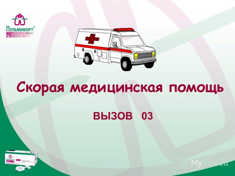 Скорая медицинская помощь ВЫЗОВ 03