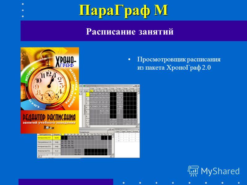 ПараГраф М Просмотровщик расписания из пакета ХроноГраф 2.0 Расписание занятий
