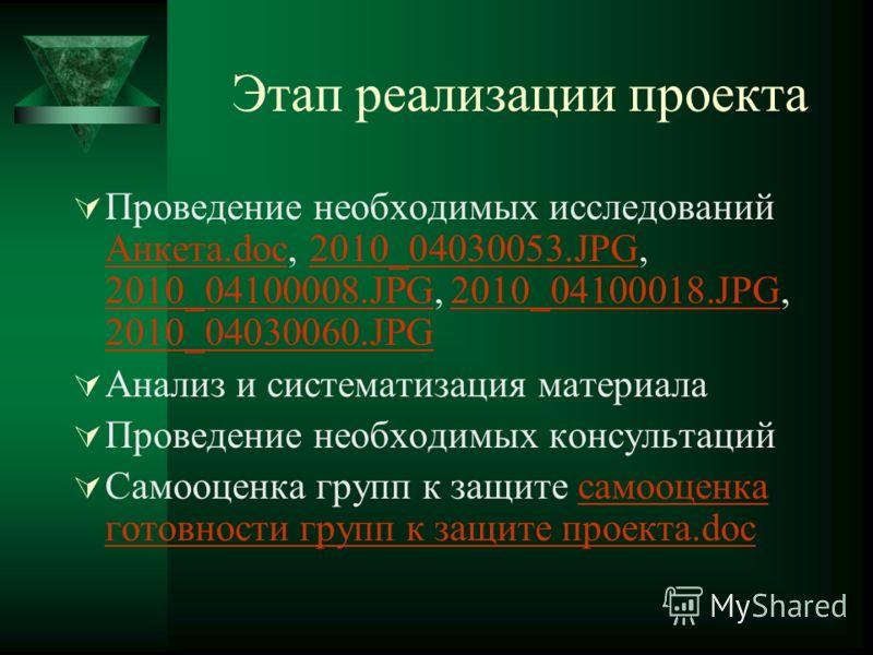 Этап реализации проекта Проведение необходимых исследований Анкета.doc, 2010_04030053.JPG, 2010_04100008.JPG, 2010_04100018.JPG, 2010_04030060.JPG Анкета.doc2010_04030053.JPG 2010_04100008.JPG2010_04100018.JPG 2010_04030060.JPG Анализ и систематизаци