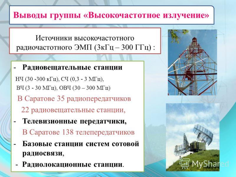 Источники высокочастотного радиочастотного ЭМП (3кГц – 300 ГГц) : -Радиовещательные станции НЧ (30 -300 кГц), СЧ (0,3 - 3 МГц), ВЧ (3 - 30 МГц), ОВЧ (30 – 300 МГц) В Саратове 35 радиопередатчиков 22 радиовещательные станции, -Телевизионные передатчик