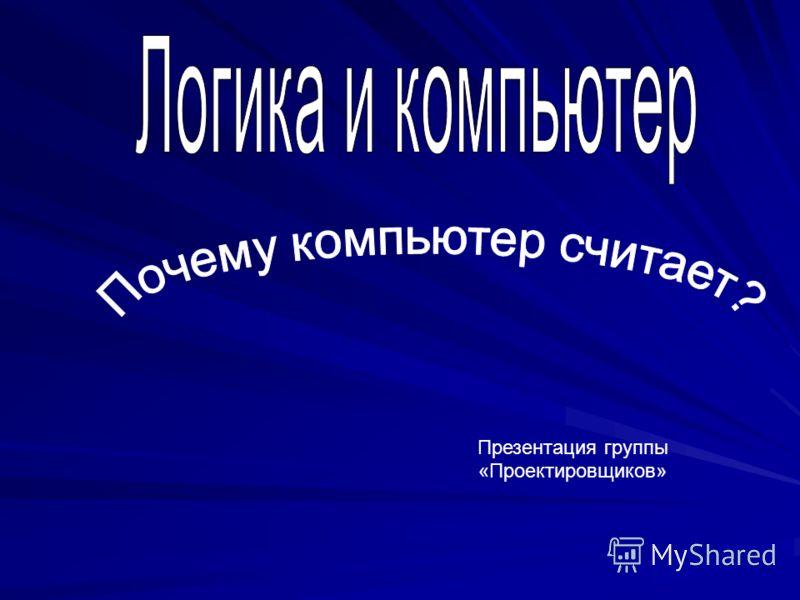 Презентация группы «Проектировщиков»