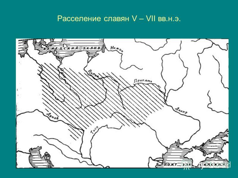 Расселение славян V – VII вв.н.э.