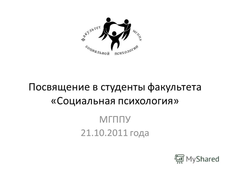 Посвящение в студенты факультета «Социальная психология» МГППУ 21.10.2011 года