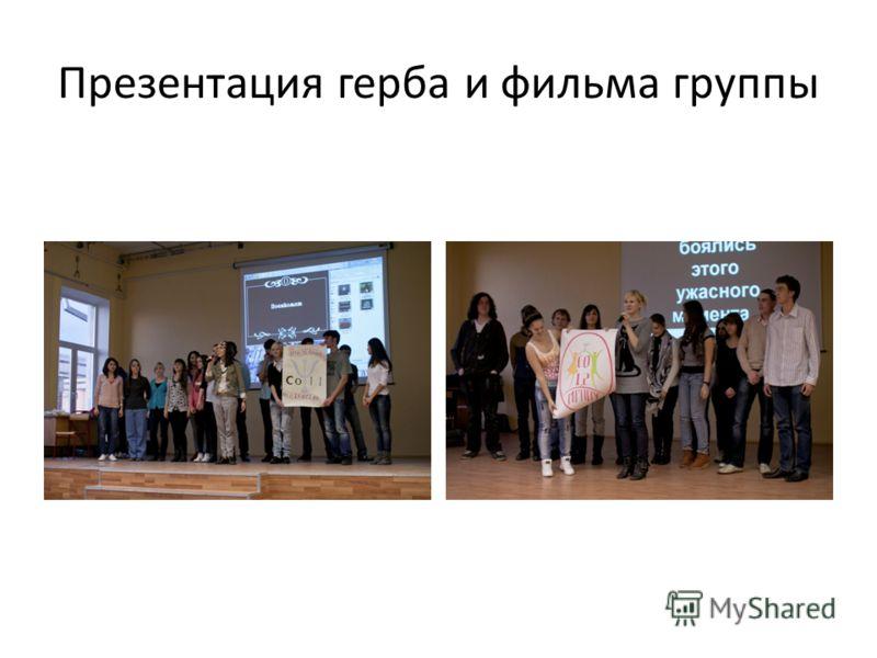 Презентация герба и фильма группы