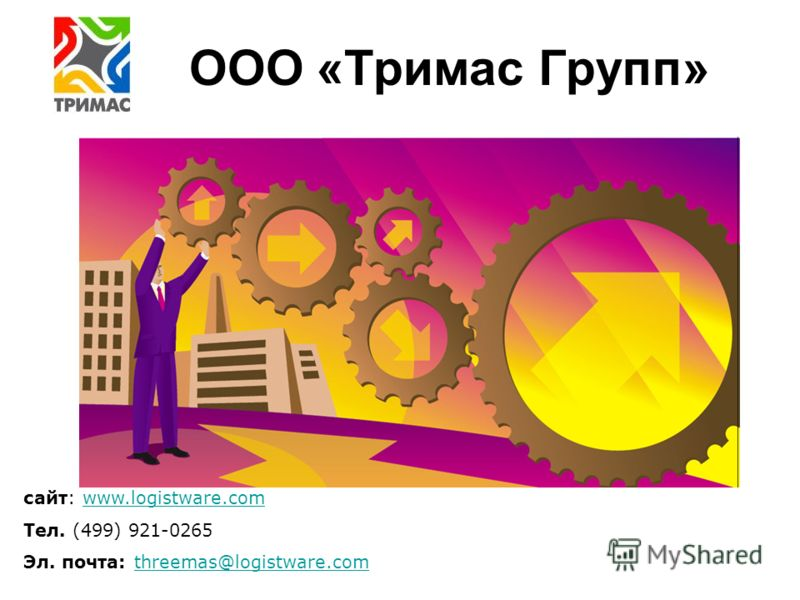 ООО «Тримас Групп» сайт: www.logistware.comwww.logistware.com Тел. (499) 921-0265 Эл. почта: threemas@logistware.comthreemas@logistware.com