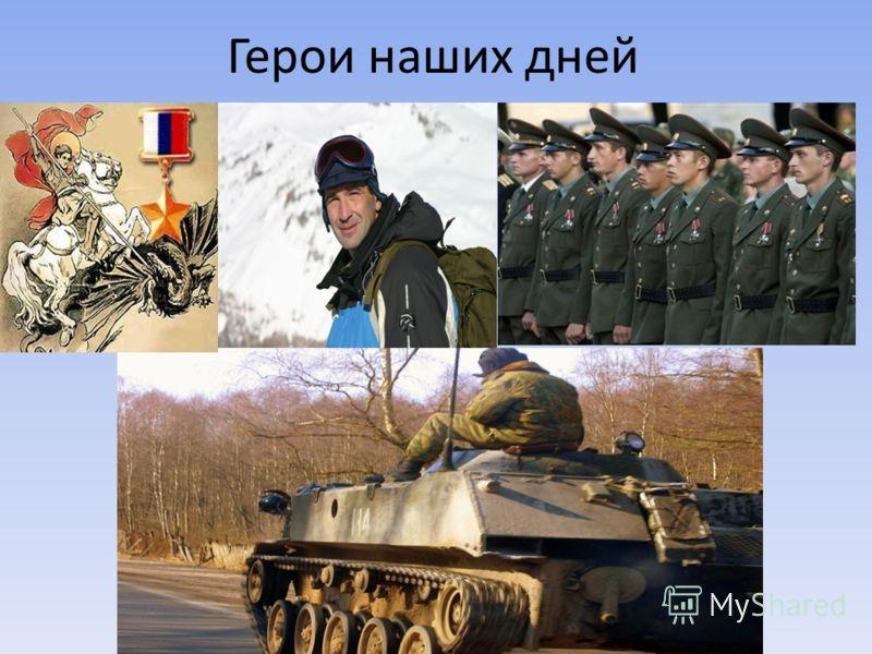 Герои наших дней