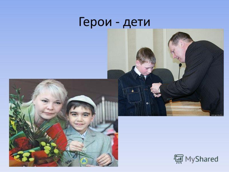 Герои - дети
