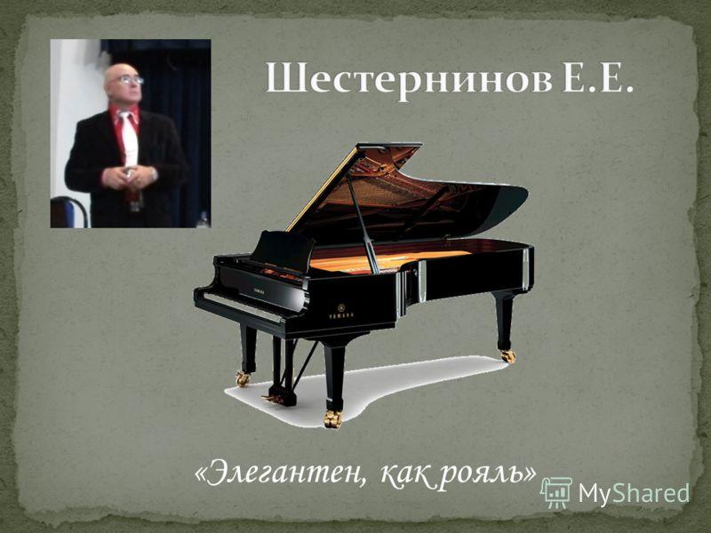 «Элегантен, как рояль»