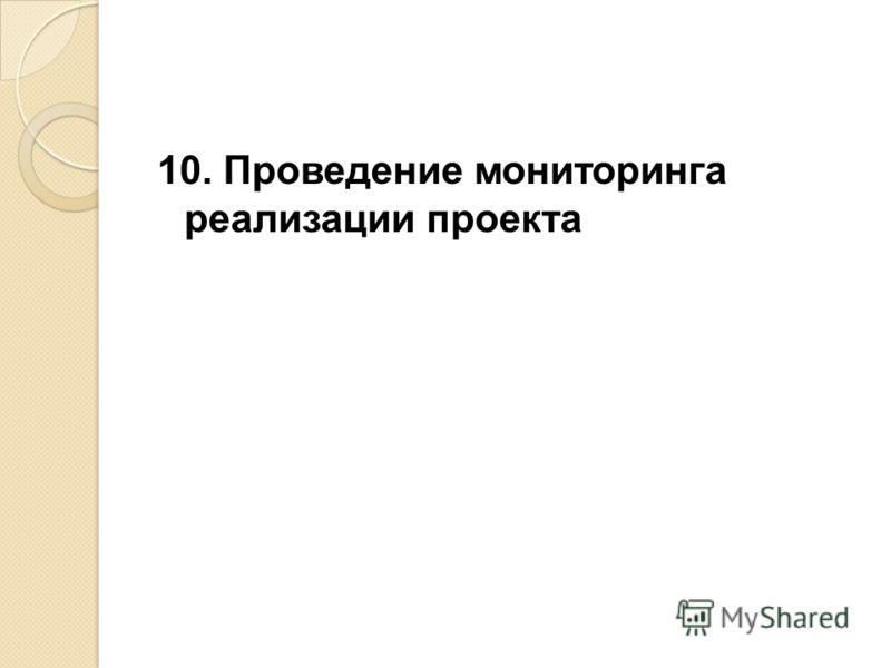 10. Проведение мониторинга реализации проекта