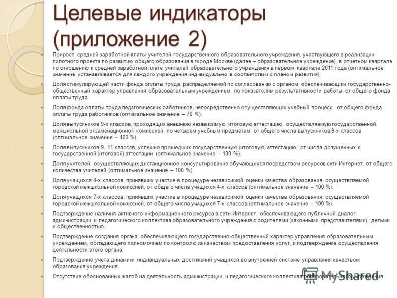 Целевые индикаторы (приложение 2) Прирост средней заработной платы учителей государственного образовательного учреждения, участвующего в реализации пилотного проекта по развитию общего образования в городе Москве (далее – образовательное учреждение),