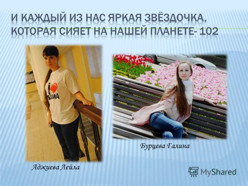 Аджиева Лейла Бурцева Галина