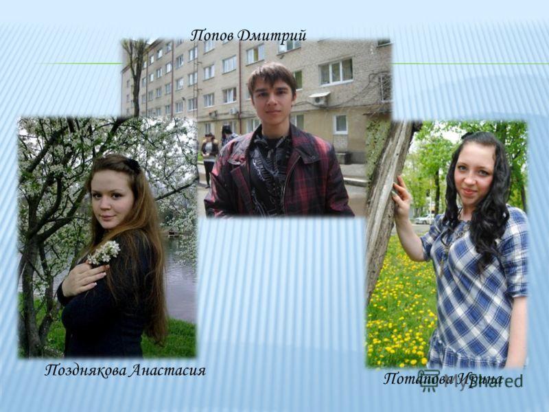 Позднякова Анастасия Потапова Ирина Попов Дмитрий