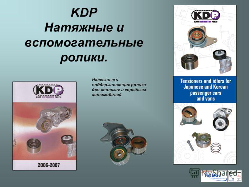 KDP Натяжные и вспомогательные ролики. Натяжные и поддерживающие ролики для японских и корейских автомобилей