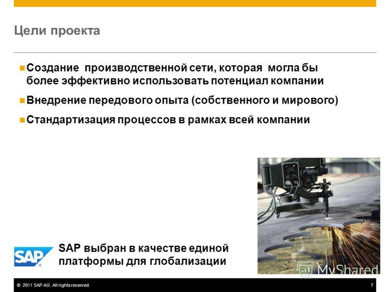 ©2011 SAP AG. All rights reserved.7 Цели проекта Создание производственной сети, которая могла бы более эффективно использовать потенциал компании Внедрение передового опыта (собственного и мирового) Стандартизация процессов в рамках всей компании SA