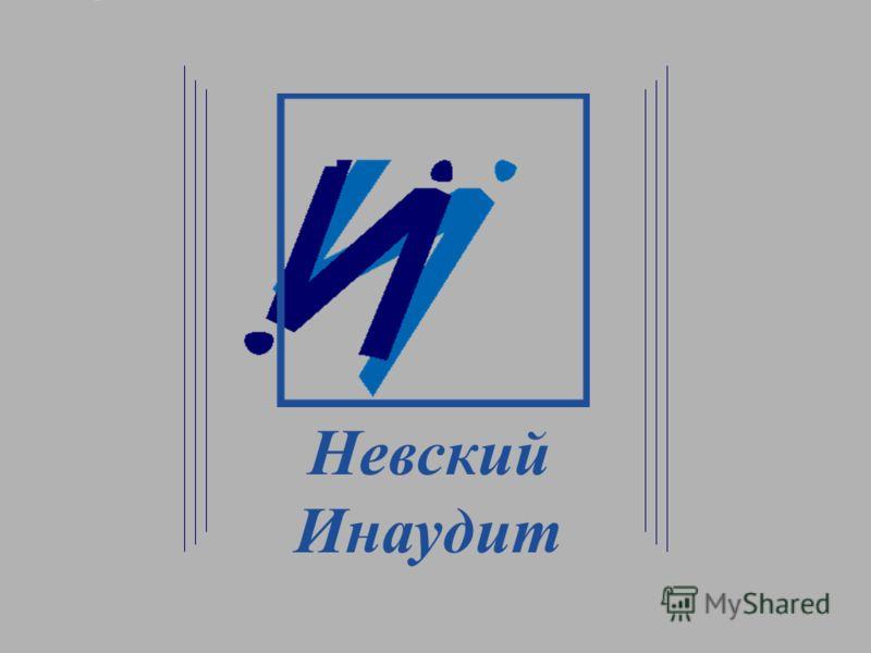 Невский Инаудит Невский Инаудит