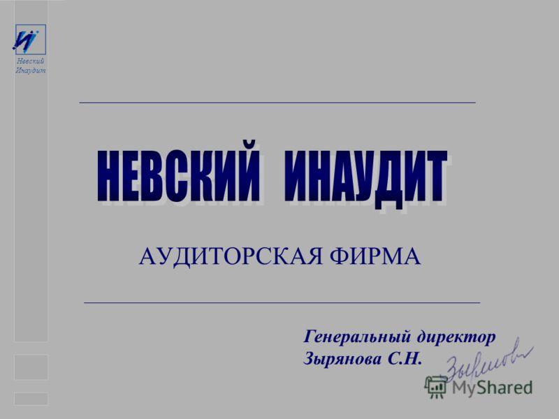 Невский Инаудит АУДИТОРСКАЯ ФИРМА Генеральный директор Зырянова С.Н.