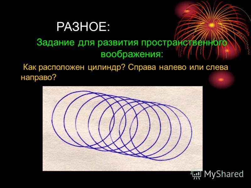 РАЗНОЕ: Как расположен цилиндр? Справа налево или слева направо? Задание для развития пространственного воображения: