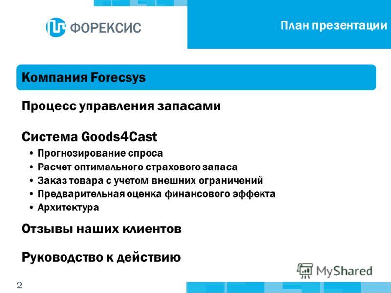 2 План презентации Компания ForecsysПроцесс управления запасамиСистема Goods4Cast Прогнозирование спроса Расчет оптимального страхового запаса Заказ товара с учетом внешних ограничений Предварительная оценка финансового эффекта Архитектура Отзывы наш