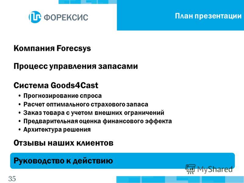 35 Компания ForecsysПроцесс управления запасамиСистема Goods4Cast Прогнозирование спроса Расчет оптимального страхового запаса Заказ товара с учетом внешних ограничений Предварительная оценка финансового эффекта Архитектура решения Отзывы наших клиен