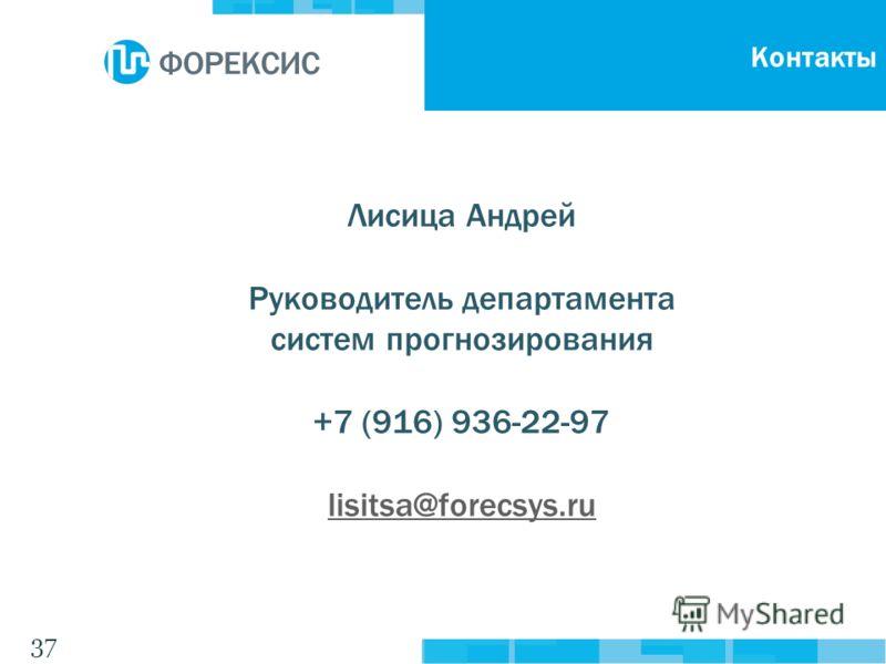 37 Лисица Андрей Руководитель департамента систем прогнозирования +7 (916) 936-22-97 lisitsa@forecsys.ru Контакты