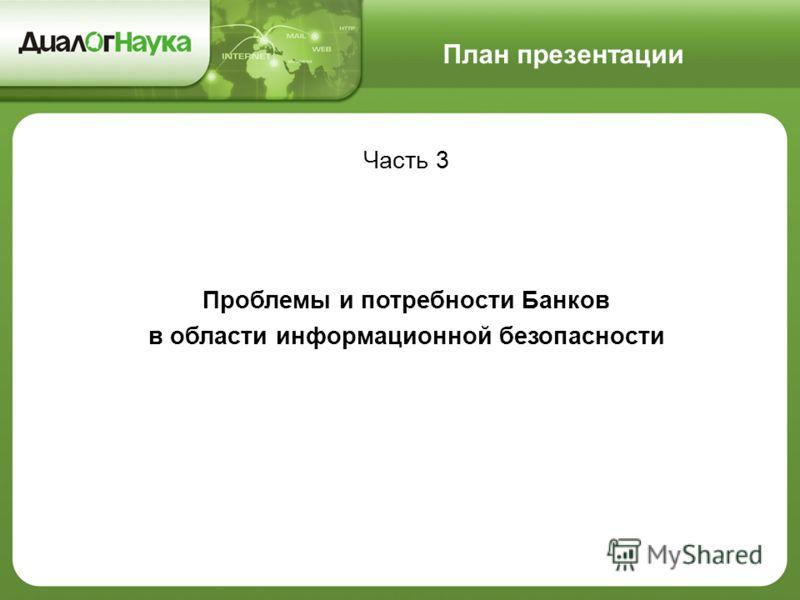 План презентации Часть 3 Проблемы и потребности Банков в области информационной безопасности