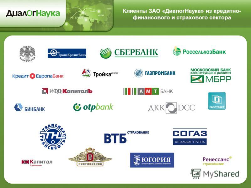 Клиенты ЗАО «ДиалогНаука» из кредитно- финансового и страхового сектора