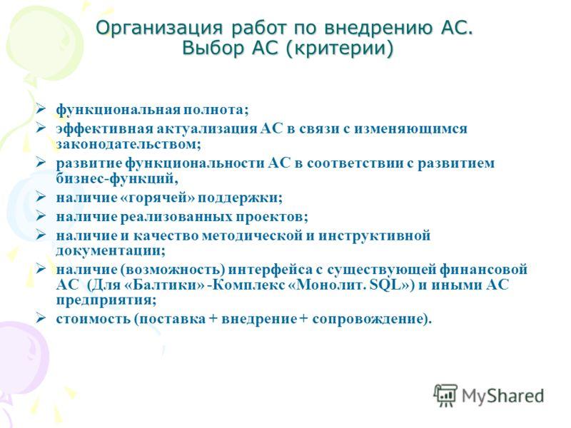 Организация работ по внедрению АС. Выбор АС (критерии) функциональная полнота; эффективная актуализация АС в связи с изменяющимся законодательством; развитие функциональности АС в соответствии с развитием бизнес-функций, наличие «горячей» поддержки;
