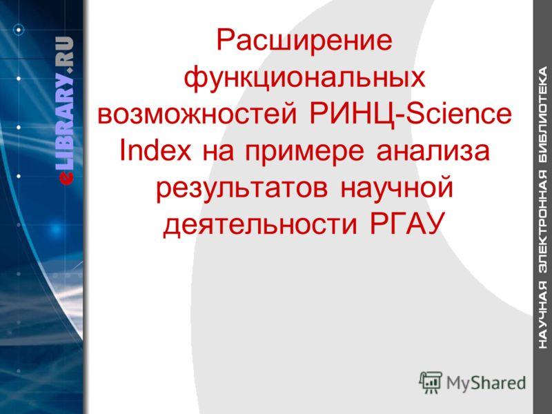 Расширение функциональных возможностей РИНЦ-Science Index на примере анализа результатов научной деятельности РГАУ