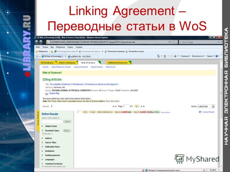 Linking Agreement – Переводные статьи в WoS