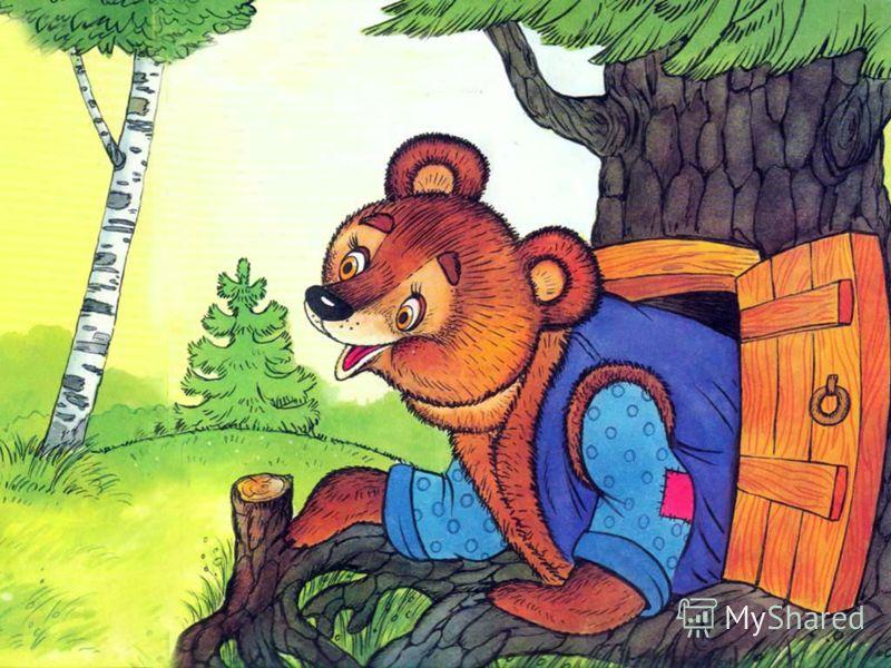 Видел он, как из берлоги Вылезал Медведь, рыча.