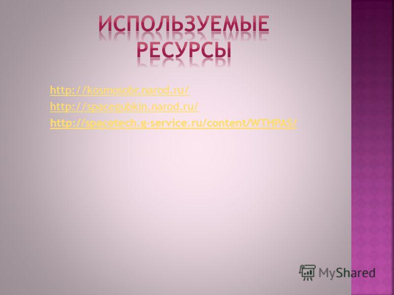 http://kosmosobr.narod.ru/ http://spacegubkin.narod.ru/ http://spacetech.g-service.ru/content/WTHPAS/