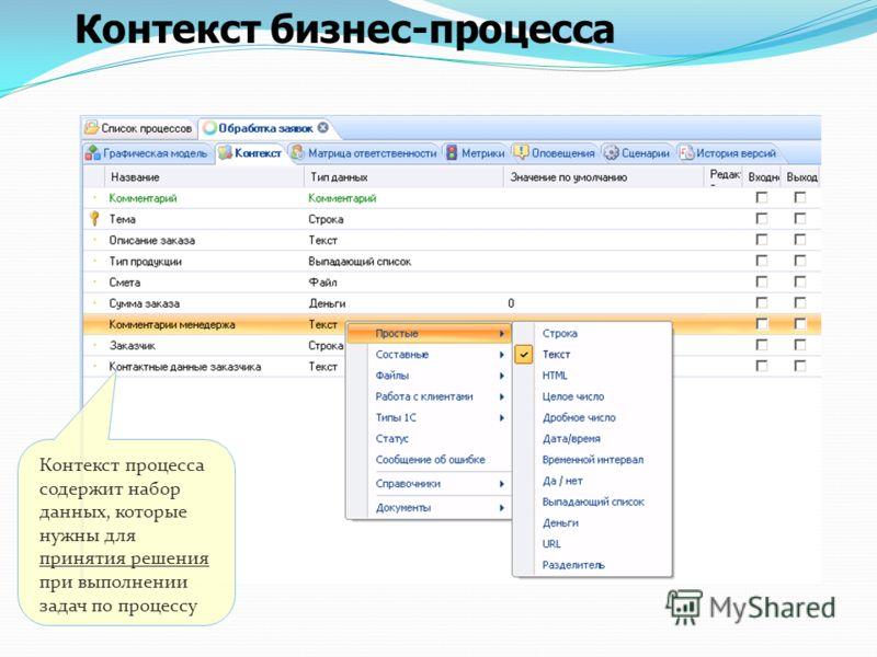 Контекст бизнес-процесса Контекст процесса содержит набор данных, которые нужны для принятия решения при выполнении задач по процессу