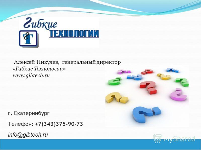 г. Екатеринбург Телефон: +7(343)375-90-73 info@gibtech.ru Алексей Пикулев, генеральный директор «Гибкие Технологии» www.gibtech.ru
