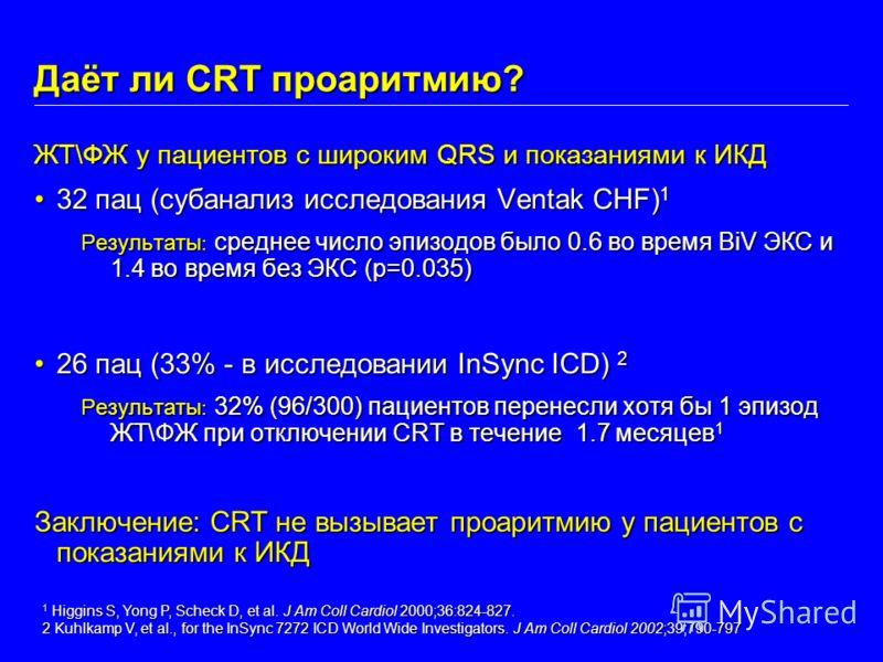 Даёт ли CRT проаритмию? ЖТ\ФЖ у пациентов с широким QRS и показаниями к ИКД 32 пац (субанализ исследования Ventak CHF) 132 пац (субанализ исследования Ventak CHF) 1 Результаты : среднее число эпизодов было 0.6 во время BiV ЭКС и 1.4 во время без ЭКС
