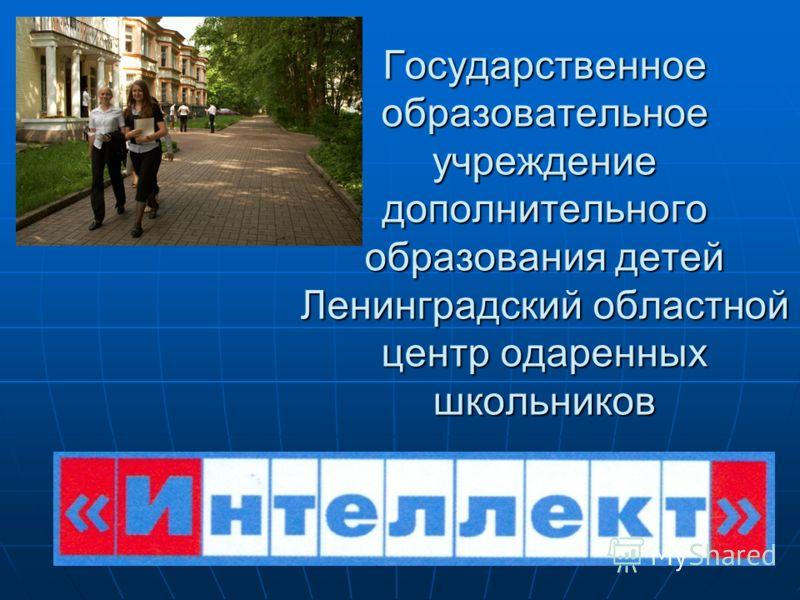 Государственное образовательное учреждение дополнительного образования детей Ленинградский областной центр одаренных школьников