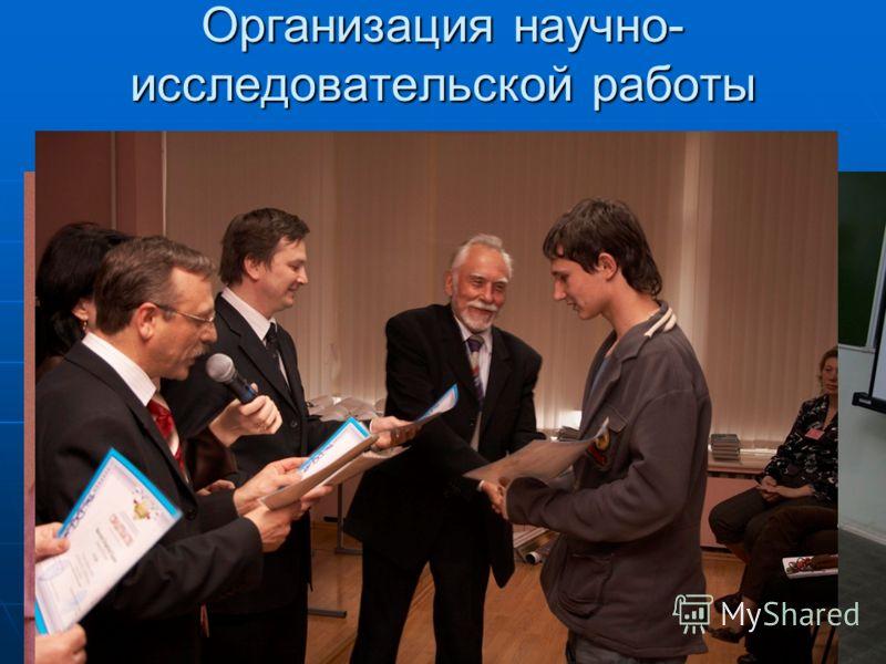 Организация научно- исследовательской работы учащихся
