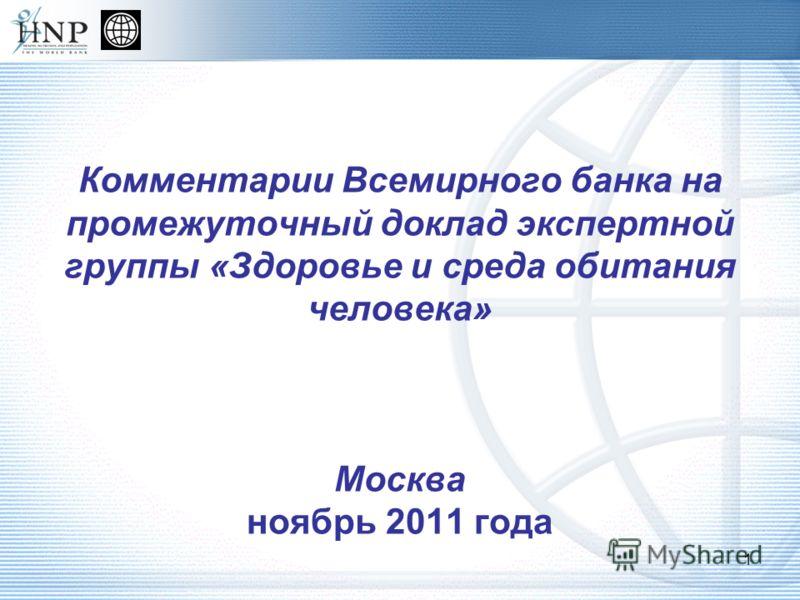 Комментарии Всемирного банка на промежуточный доклад экспертной группы «Здоровье и среда обитания человека» Москва ноябрь 2011 года 1