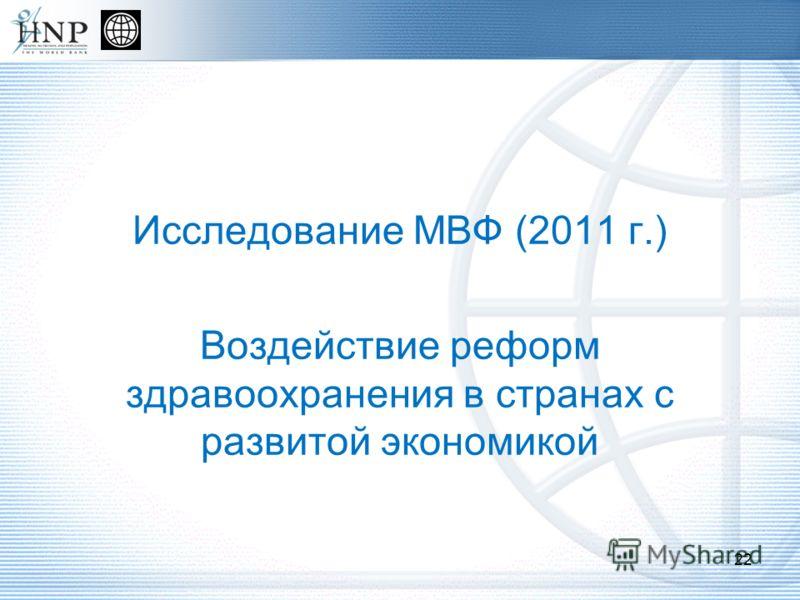 Исследование МВФ (2011 г.) Воздействие реформ здравоохранения в странах с развитой экономикой 22