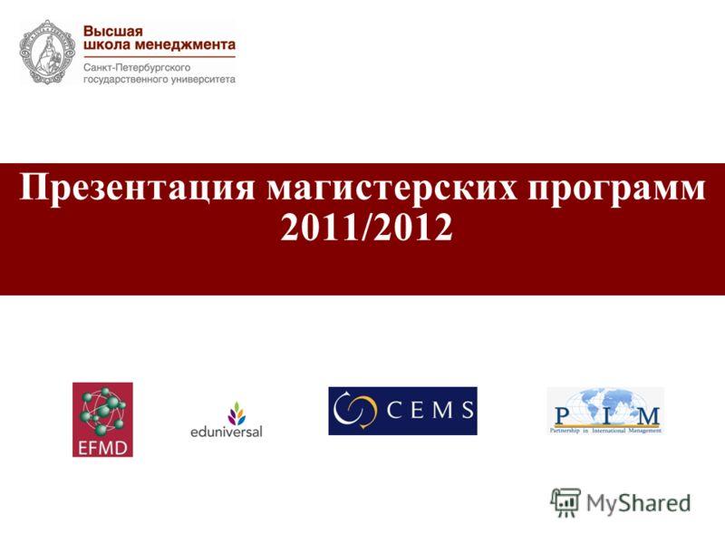 Презентация магистерских программ 2011/2012