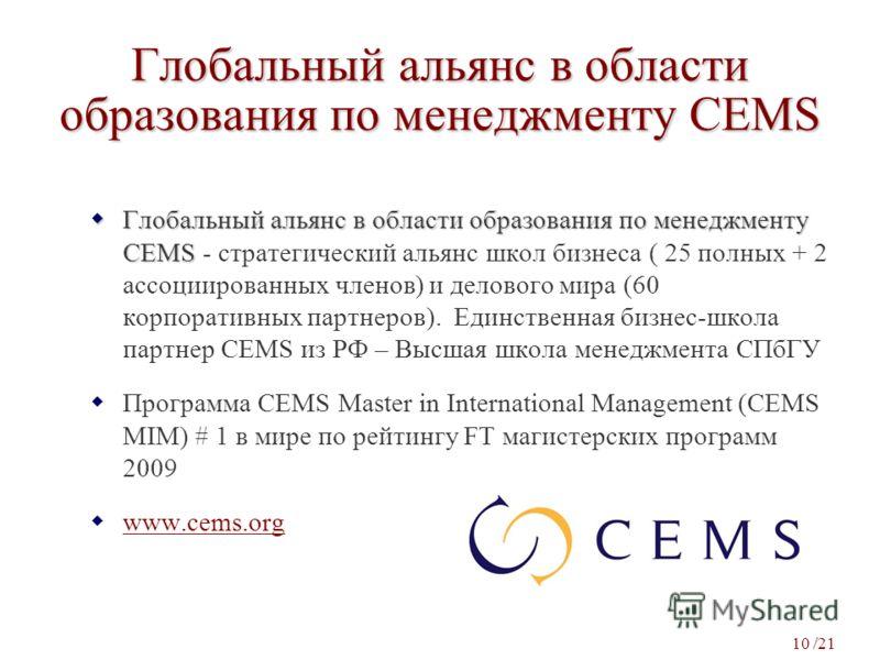 Глобальный альянс в области образования по менеджменту CEMS Глобальный альянс в области образования по менеджменту CEMS Глобальный альянс в области образования по менеджменту CEMS - стратегический альянс школ бизнеса ( 25 полных + 2 ассоциированных ч