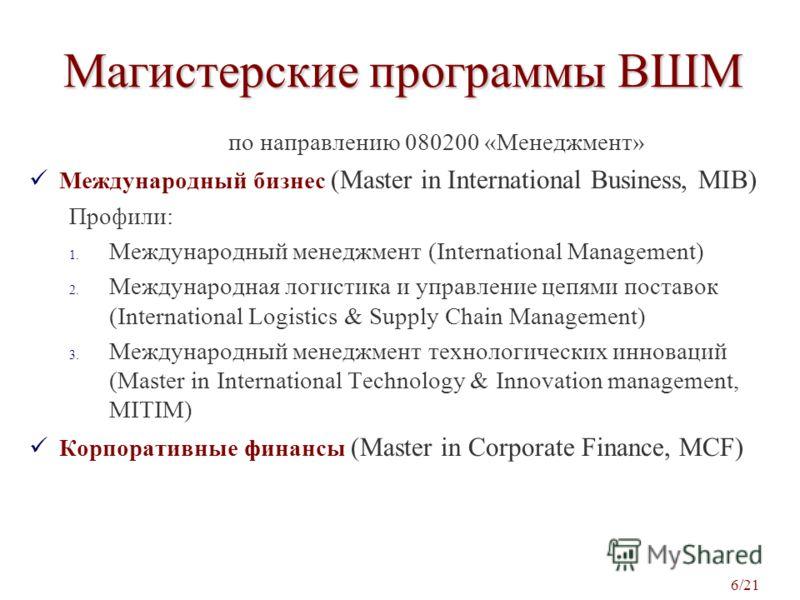 Магистерские программы ВШМ по направлению 080200 «Менеджмент» Международный бизнес (Master in International Business, MIB) Профили: 1. Международный менеджмент (International Management) 2. Международная логистика и управление цепями поставок (Intern