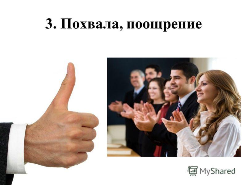 3. Похвала, поощрение