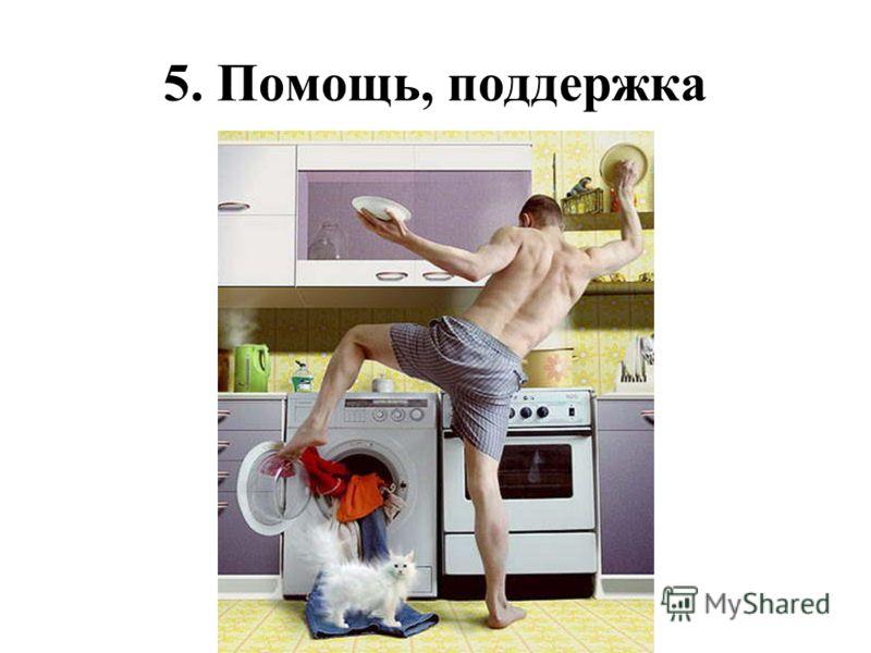 5. Помощь, поддержка