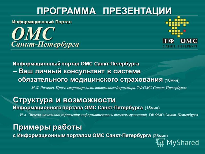 Информационный портал ОМС Санкт-Петербурга – Ваш личный консультант в системе обязательного медицинского страхования – Ваш личный консультант в системе обязательного медицинского страхования (10мин) М.Л. Лескова, Пресс-секретарь исполнительного дирек
