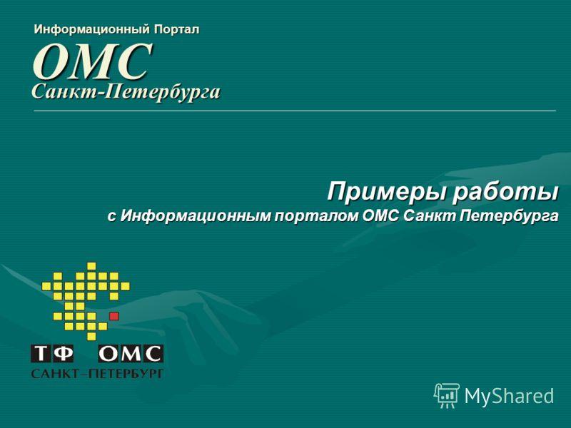 Примеры работы с Информационным порталом ОМС Санкт Петербурга Информационный Портал Санкт-Петербурга ОМС